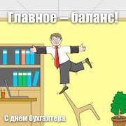 Требуется бухгалтер в офис