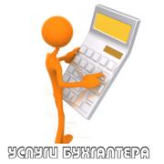 Бухгалтерские услуги. Регистрация ООО,  ИП
